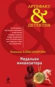 Книга Медальон инквизитора автора Наталья Александрова