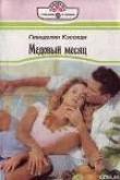 Книга Медовый месяц автора Гвендолин Кэссиди
