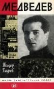 Книга Медведев автора Теодор Гладков