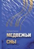 Книга Медвежьи сны автора Светлана Смолина