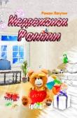 Книга Медвежонок Ромми (СИ) автора Роман Лагутин