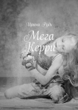 Книга МегаКерри автора Ирина Рудь