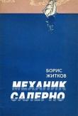 Книга Механик Салерно автора Борис Житков