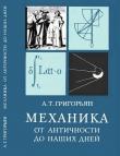 Книга Механика от античности до наших дней автора Ашот Григорьян