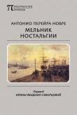Книга Мельник ностальгии (сборник) автора Антонио Перейра Нобре