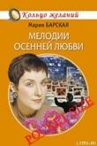 Книга Мелодии осенней любви автора Мария Барская