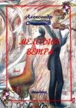 Книга Мелодии ветра (СИ) автора Александр Степанов