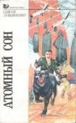 Книга Іменем Землі автора Сергей Лукьяненко