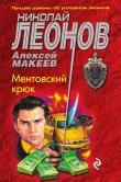 Книга Ментовский крюк автора Николай Леонов