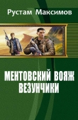 Книга Ментовский вояж. Везунчики автора Рустам Максимов