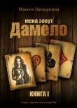 Книга Меня зовут Дамело. Книга 1 (СИ) автора Инесса Ципоркина