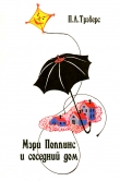 Книга Мэри Поппинс и соседний дом автора Памела Линдон Трэверс