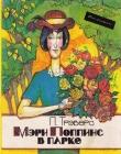 Книга Мэри Поппинс в парке автора Памела Линдон Трэверс
