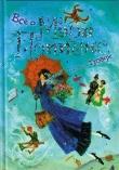 Книга Мэри Поппинс в Вишневом переулке автора Памела Линдон Трэверс