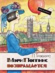 Книга Мэри Поппинс возвращается автора Памела Линдон Трэверс