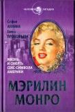 Книга Мэрилин Монро. Жизнь и смерть секс-символа Америки автора Елена Прокофьева