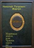 Книга Мертвая земля или Чужим здесь не рады (СИ) автора Николай Марчук