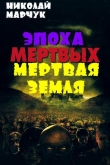 Книга Мертвая земля (СИ) автора Николай Марчук