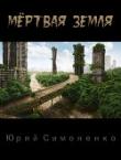 Книга Мёртвая Земля (СИ) автора Юрий Симоненко