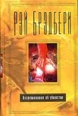 Книга Мертвец никогда не воскреснет автора Рэй Дуглас Брэдбери