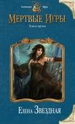 Книга Мертвые игры 3 автора Елена Звездная