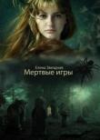 Книга Мертвые игры 3 (СИ) автора Елена Звездная
