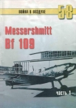 Книга Messerschmitt Bf 109 Часть 1 автора С. Иванов