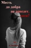 Книга Месть до добра не доведет, хотя? автора Александра Тимофеева