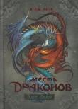 Книга Месть драконов автора А. Лейк