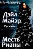 Книга Месть Рианы (ЛП) автора Дэйл Майэр