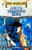 Книга Месть Темного Бога автора Линн Флевелинг