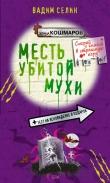 Книга Месть убитой мухи автора Вадим Селин