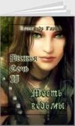 Книга Месть ведьмы (СИ) автора Александр Гарин