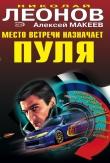 Книга Место встречи назначает пуля автора Николай Леонов