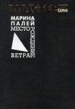 Книга Месторождение ветра автора Марина Палей