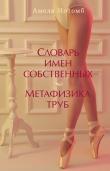 Книга Метафизика труб автора Амели Нотомб