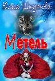 Книга Метель (СИ) автора Юлия Шкутова