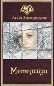 Книга Метелица (СИ) автора Анна Завгородняя
