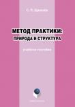 Книга Метод практики: природа и структура автора Сергей Щавелёв