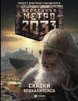 Книга Метро 2033. Сказки Апокалипсиса (сборник) автора Вячеслав Бакулин