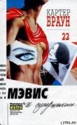 Книга Мэвис и супершпионы автора Картер Браун