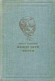 Книга Между двух миров автора Эптон Билл Синклер