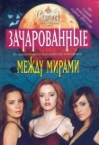 Книга Между миpaми [Between Worlds] автора Жаклин Уилсон