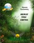 Книга Между Трех Светил Книга Первая [СИ] автора Ирина Лукьянец