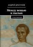 Книга Между вещью ипылью автора Андрей Драгунов
