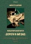 Книга Международный вагон<br />(Советская авантюрно-фантастическая проза 1920-х гг. Том XX) автора Мариэтта Шагинян