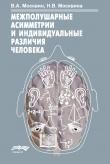 Книга Межполушарные асимметрии и индивидуальные различия человека автора Н. Москвина