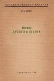Книга Мифы Древнего Египта автора Милица Матье