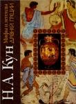 Книга Мифы и легенды Древней Греции автора Николай Кун