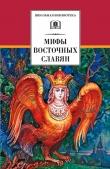 Книга Мифы и легенды восточных славян автора Елена Левкиевская